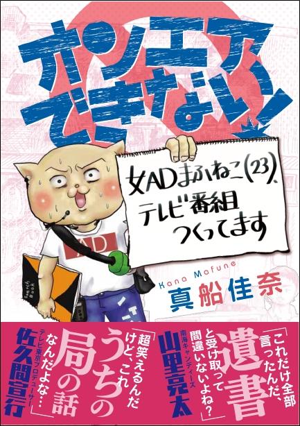コミックエッセイ『オンエアできない!』まさかの書籍化!!