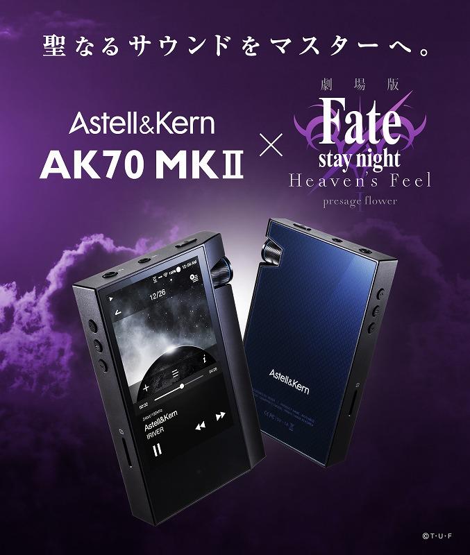 劇場版『Fate/stay night 』ハイレゾプレーヤー登場!