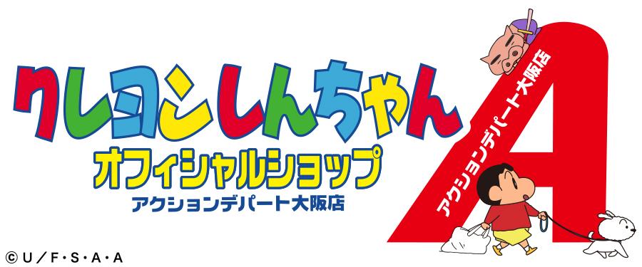 『クレヨンしんちゃん』大阪店オフィシャルショップオープン!!