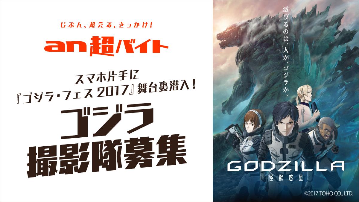 「an超バイト」×映画『GODZILLA 怪獣惑星』撮影隊募集!!