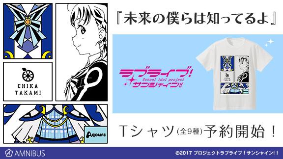 『ラブライブ!サンシャイン!!』衣装モチーフTシャツ受注開始!