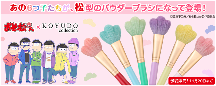 『おそ松さん』×「熊野化粧筆」松型のパウダーブラシ登場!!