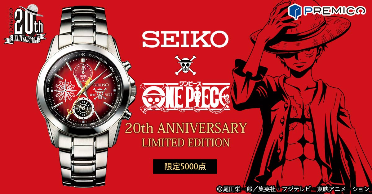 「SEIKO」×『ONE PIECE』数量限定ウォッチ発売!!