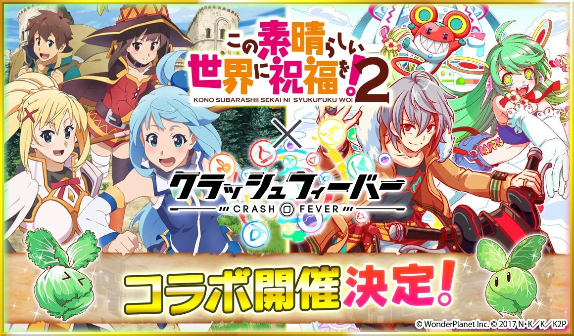 「クラッシュフィーバー」×『このすば2』コラボイベント開催!