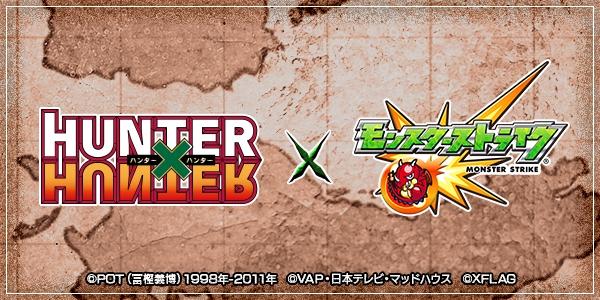 『HUNTER×HUNTER』×「モンスト」初コラボ決定!!