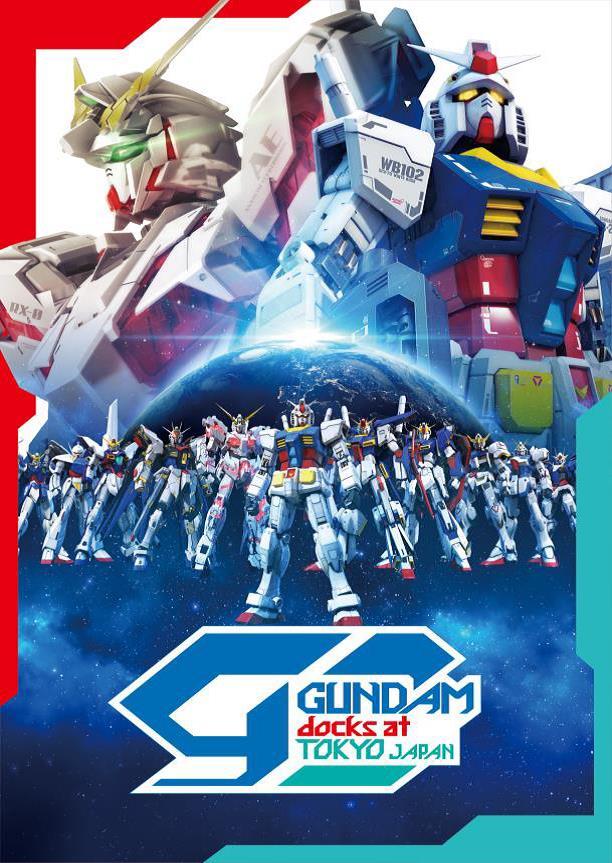 「GUNDAM docks at TOKYO JAPAN」日本初開催!!