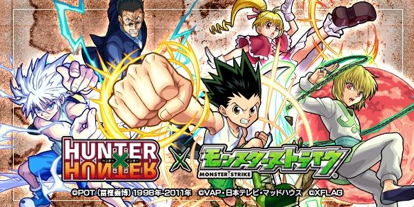 『HUNTER×HUNTER』×「モンスト」11月17日よりコラボ開催!