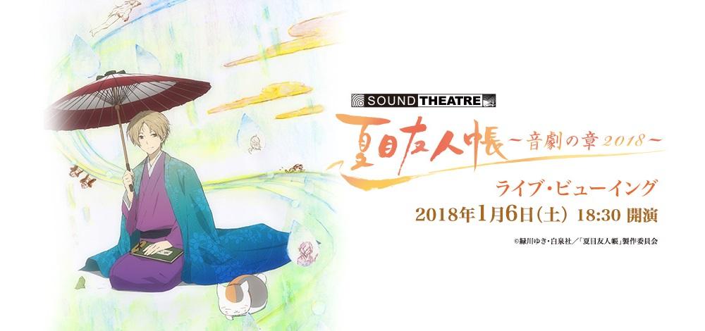 「SOUND THEATRE×夏目友人帳」全国各地映画館にて生中継!