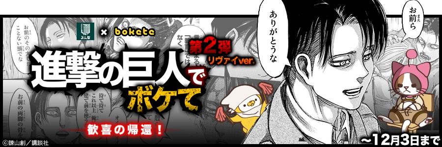 コラボ企画「進撃の巨人でボケて!第2弾」開催!!