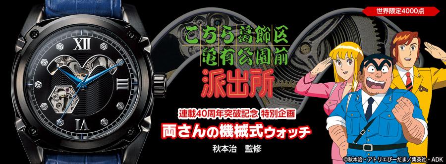 連載40周年突破記念『こち亀』メカニカルな腕時計発売!!