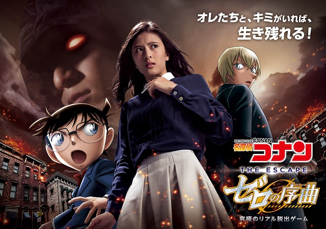 『名探偵コナン』×「リアル脱出ゲーム」「USJ」開催!