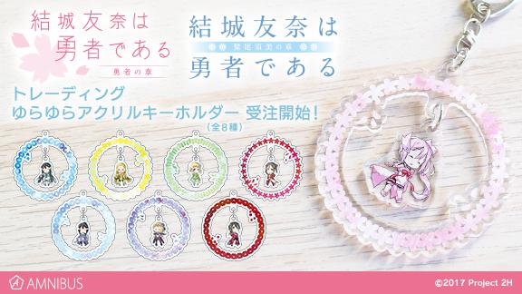 『結城友奈は勇者である』アイテム4種受注開始!!