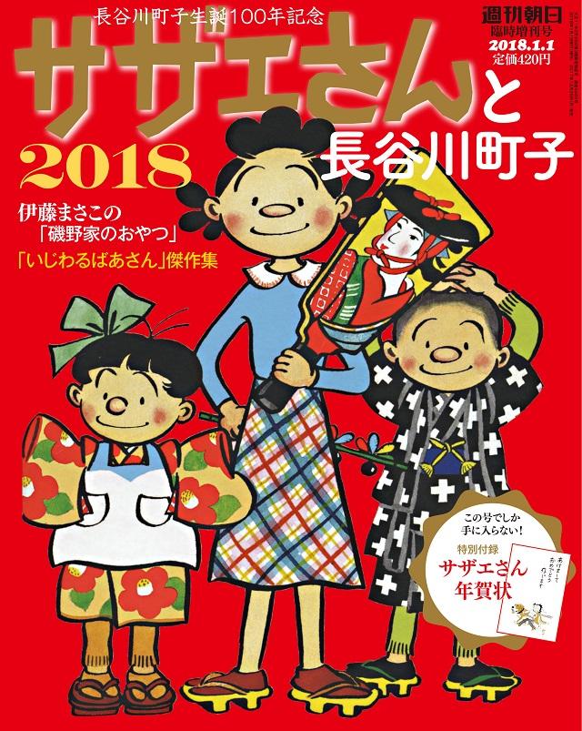 『サザエさんと長谷川町子』季刊!!「サザエさん年賀状」付き!