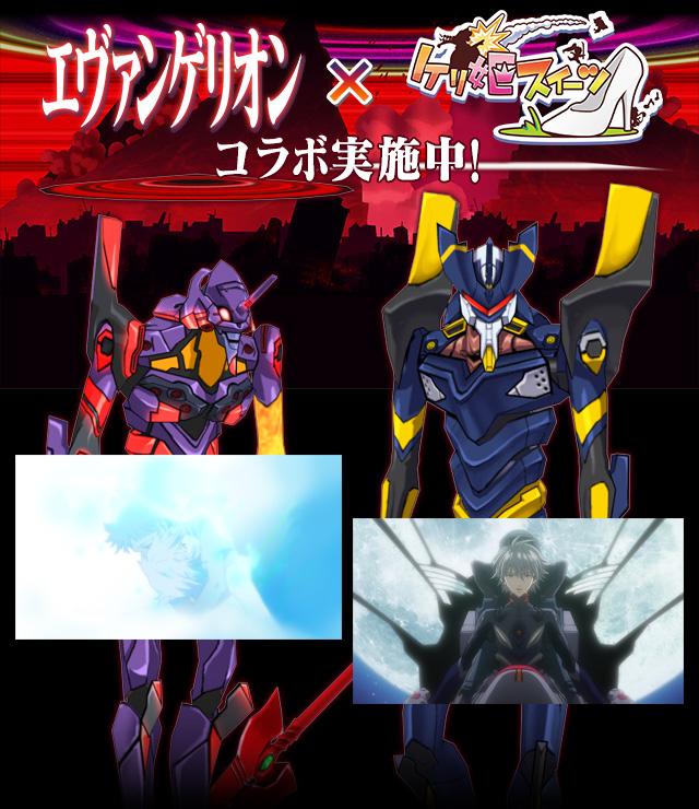 「ケリ姫スイーツ」×『エヴァンゲリオン』リバイバルコラボ開催!!