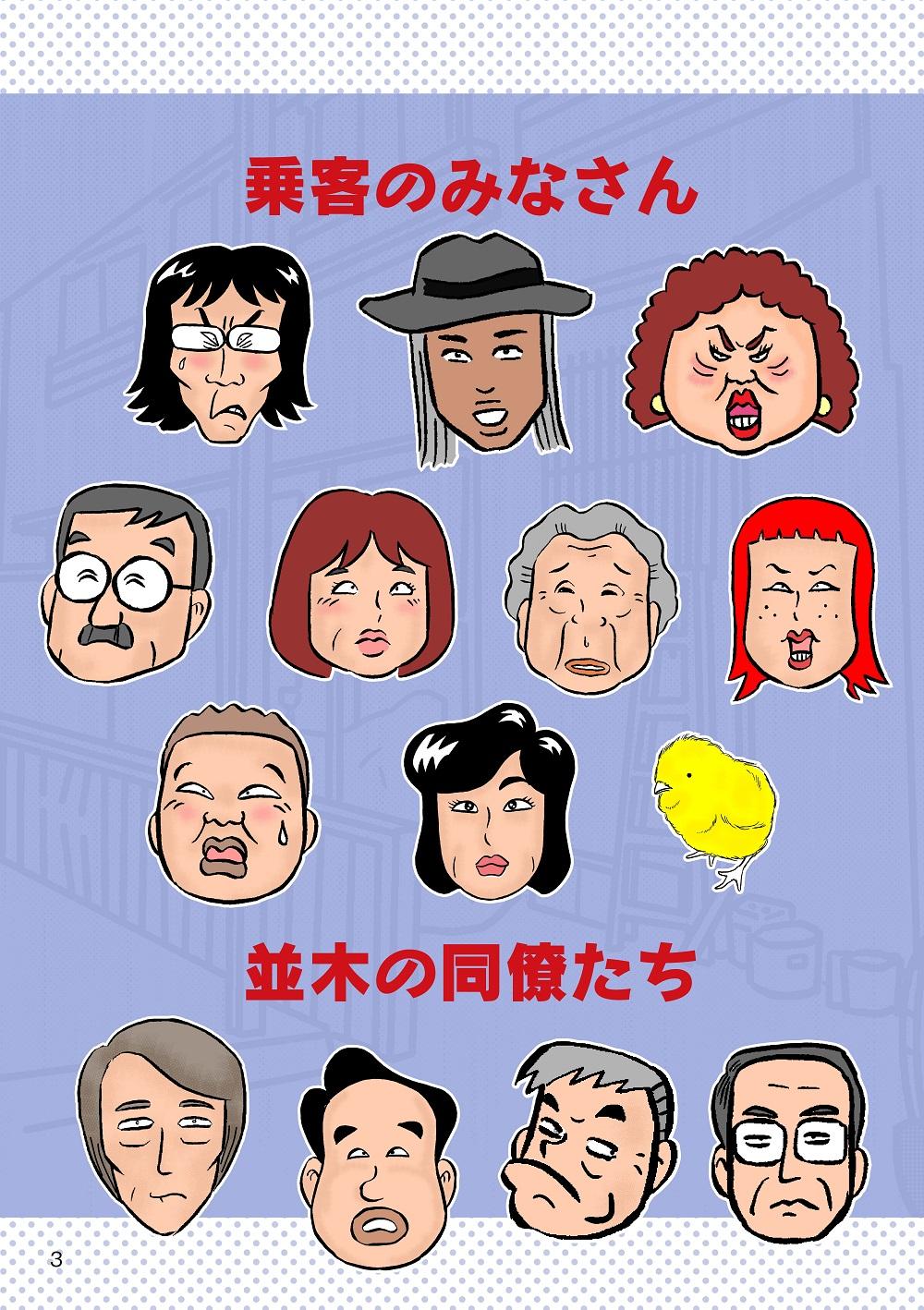 『夜明けのタクシードライバー 2』配信開始!!