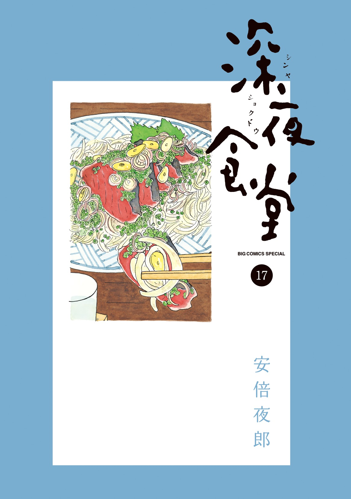 JR各駅にて『深夜食堂』特製駅貼りポスター17種類展開中!!