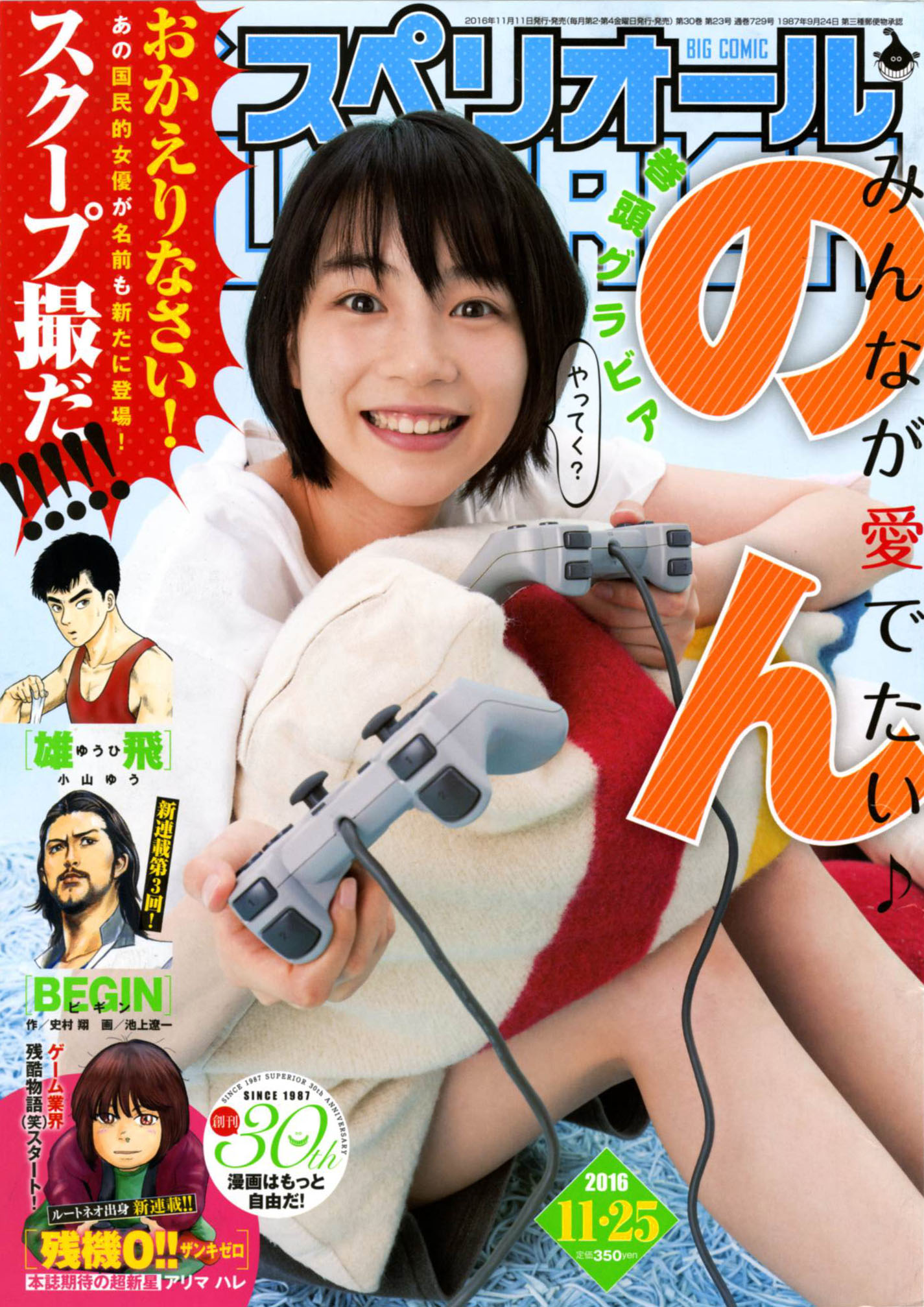 「ビッグコミックスペリオール」最新号、新連載『残機0!!ザンキゼロ』と国民的女優「のん」の巻頭グラビアに注目!