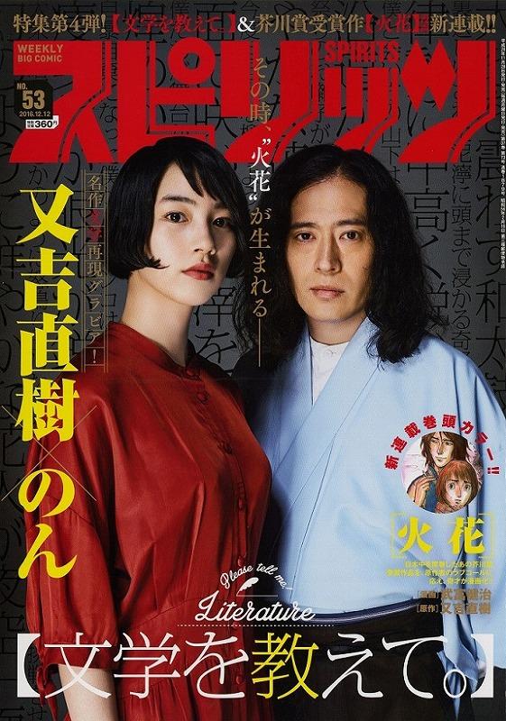 又吉直樹『火花』掲載の週刊ビッグコミックスピリッツ本日発売!!