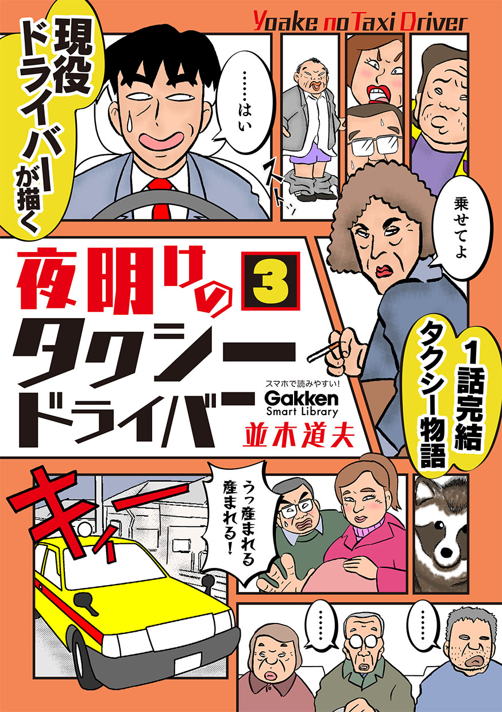 タクシードライバーの日常物!? 『夜明けのタクシードライバー』3巻配信中!!