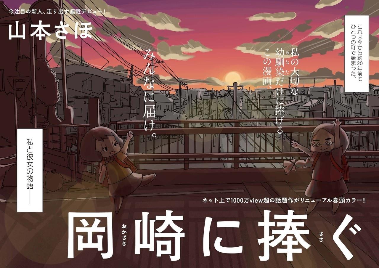 『岡崎に捧ぐ』90年代の懐かしさが蘇る友情物語