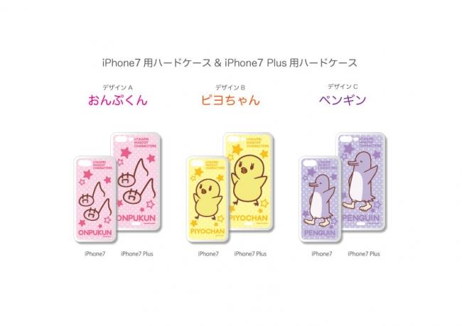 『うた☆プリ』マスコットキャラクターズiPhone7ケース登場!