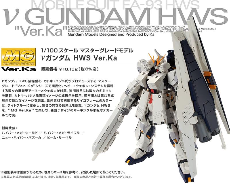 """Ver.Ka""ファン必見! 「MG 1/100 νガンダム HWS Ver.Ka」の2次受付が開始!!"