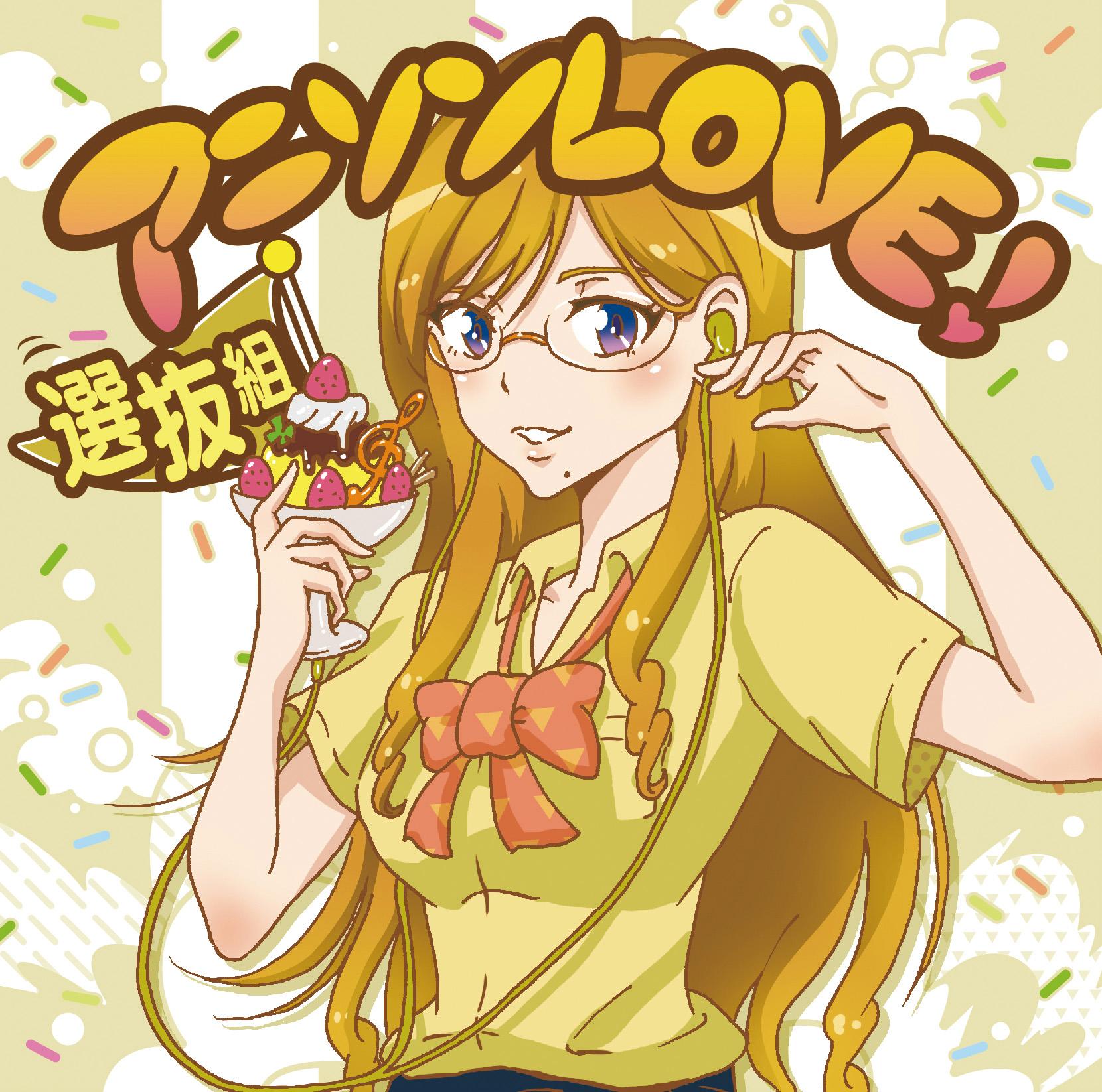 コンピレーション「アニソンLOVE!」シリーズ第5弾が大ヒット中!!