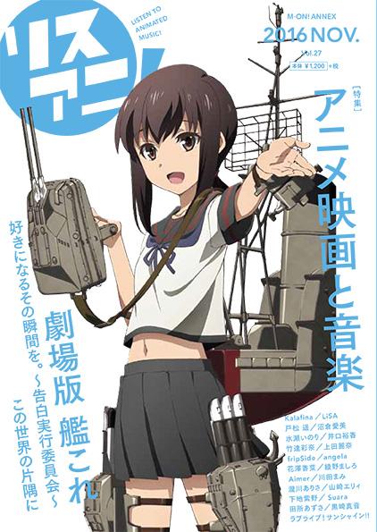 「リスアニ!Vol.27」はアニメ映画と音楽を特集!
