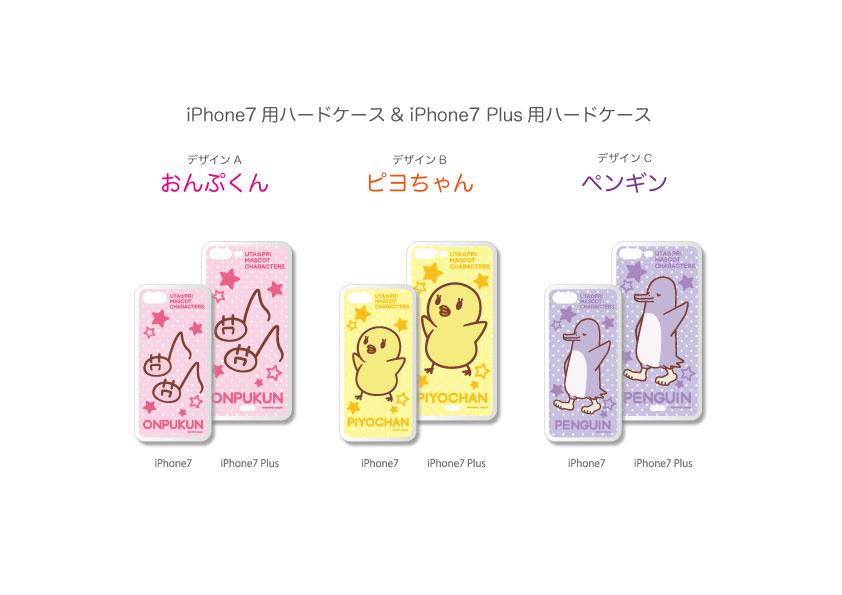 『うたの☆プリンスさまっ♪』マスコットキャラクターズiPhone7ケース「AGF2016」にて先行発売!