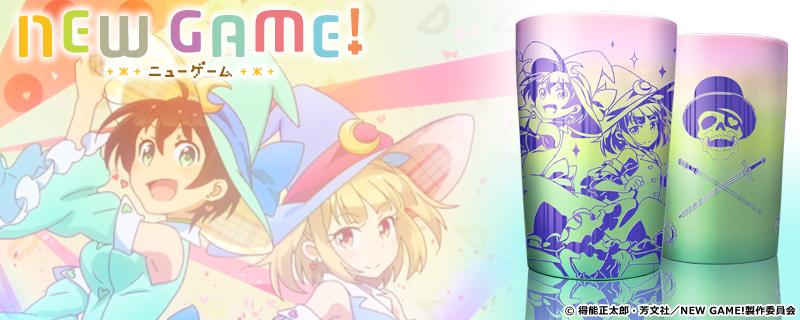 TVアニメ『NEW GAME!』の限定アイテム受注生産販売開始!
