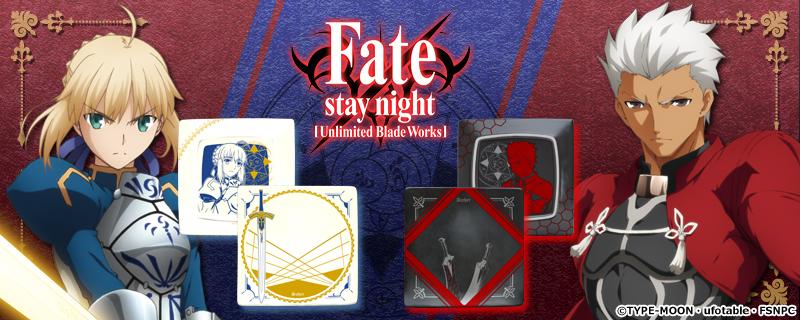 『Fate/stay night [UBW]』オリジナルグッズ販売開始!!