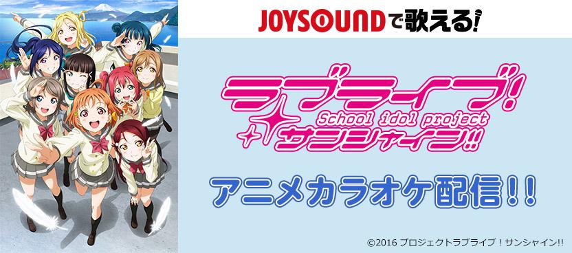 JOYSOUNDに『ラブライブ!サンシャイン!!』のアニメ映像が早くも解禁!!