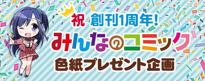 無料マンガ雑誌『みんコミ』は1周年! 連載作家の描き下ろし色紙をプレゼント!