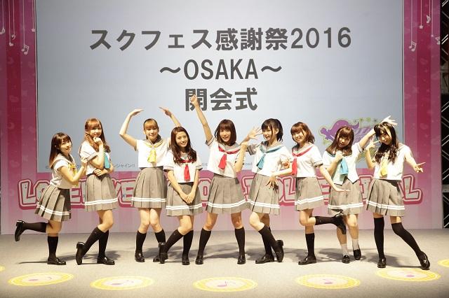 スクフェス感謝祭2016 ~OSAKA~開催のご報告