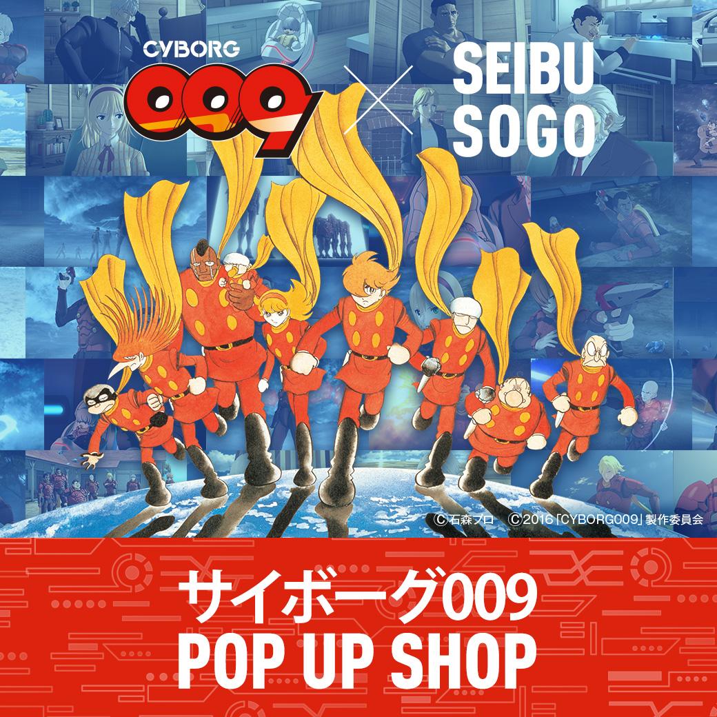 「サイボーグ009 POP UP SHOP」開催! スペシャルアートトイ限定販売!