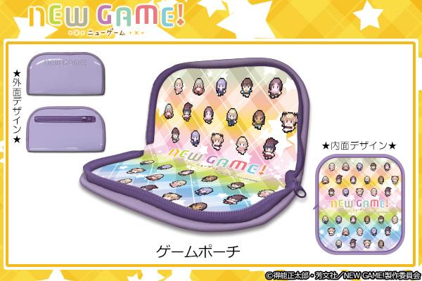 TVアニメ『NEW GAME!』より日常で使いやすいゲームポーチの予約開始!