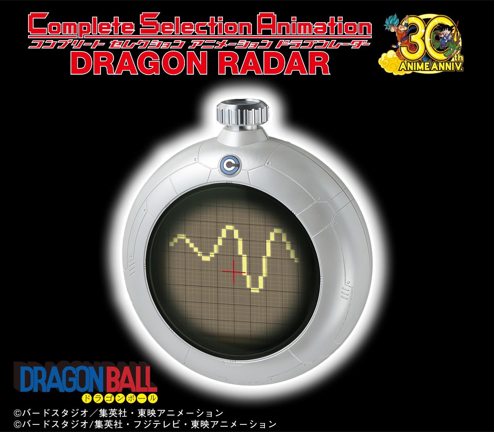 アニメ化30周年『ドラゴンボール』の「ドラゴンレーダー」予約受付中!!
