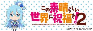 アニメ『この素晴らしい世界に祝福を!2』公式サイト コラボブック詳細はコチラ!!