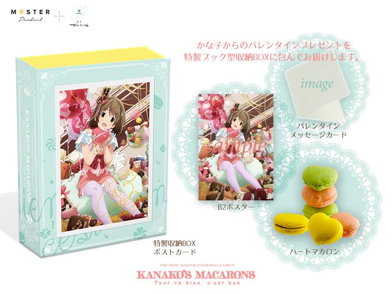 プロデューサーに「三村かな子」からバレンタインのプレゼント!?