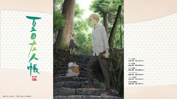 『夏目友人帳 伍』第九話先行場面カット到着!