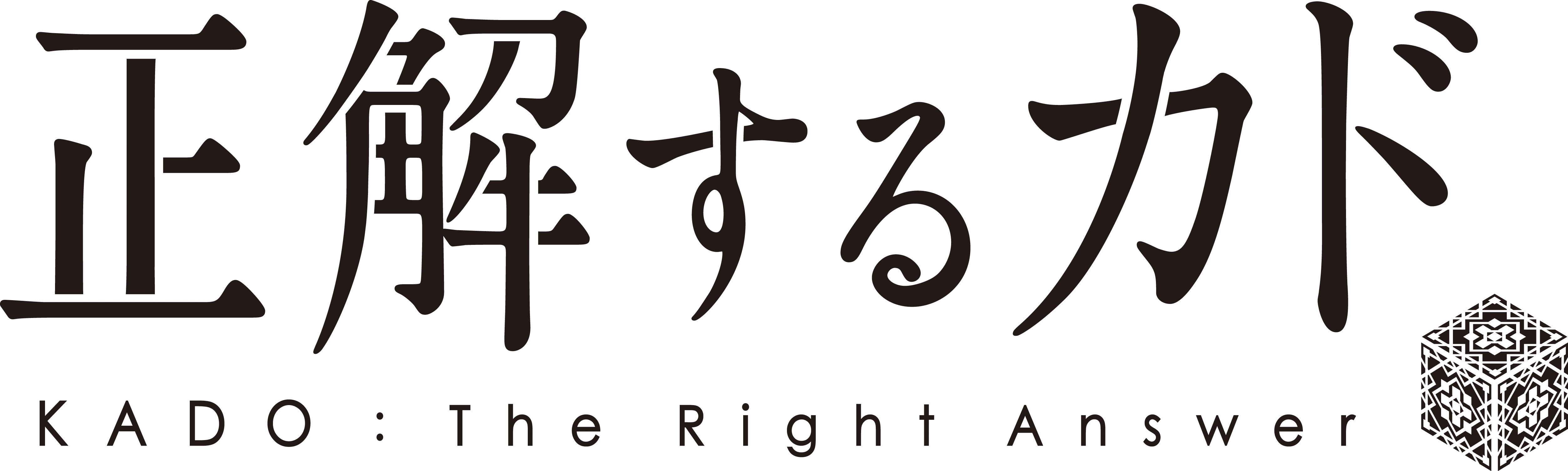 正解するカド KADO: The Right Answer
