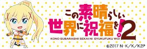 アニメ『この素晴らしい世界に祝福を!2』公式サイト