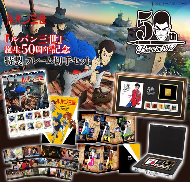 『ルパン三世』誕生50周年記念グッズが郵便局で購入可能!?