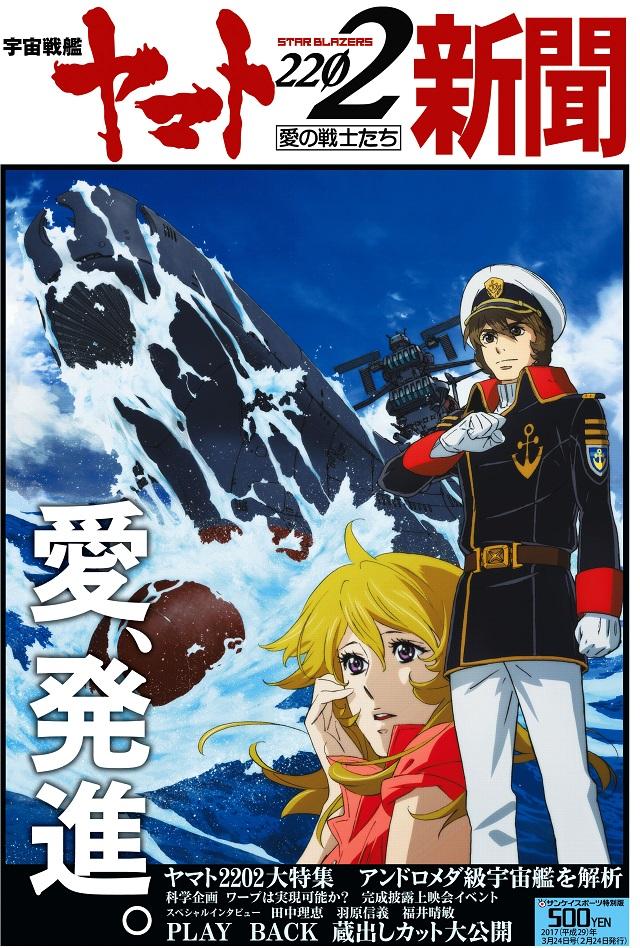 映画最新作を見る前に「宇宙戦艦ヤマト2202新聞」を読もう!!