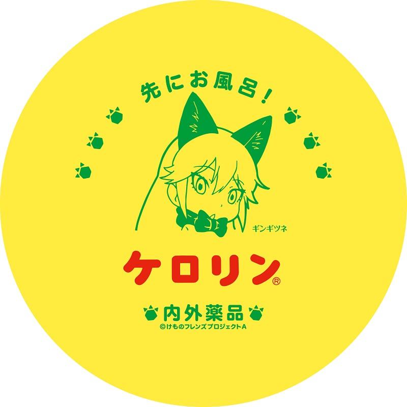 『ケロロ軍曹』に続き『けものフレンズ』×「ケロリン」コラボ桶誕生!