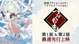 AbemaTV 『つぐもも』第1話&第2話 最速先行上映会