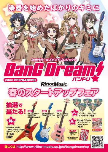 『BanG Dream!(バンドリ!)』の10曲収録バンドスコア発売!