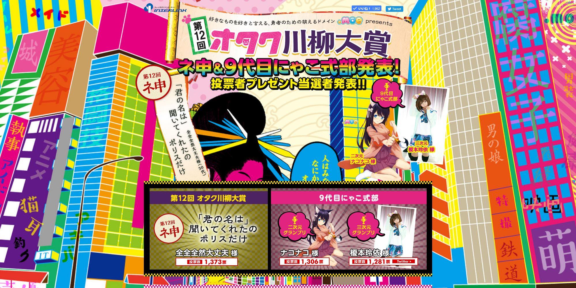「第12回オタク川柳大賞」今年の「ネ申de賞(大賞)」結果発表!