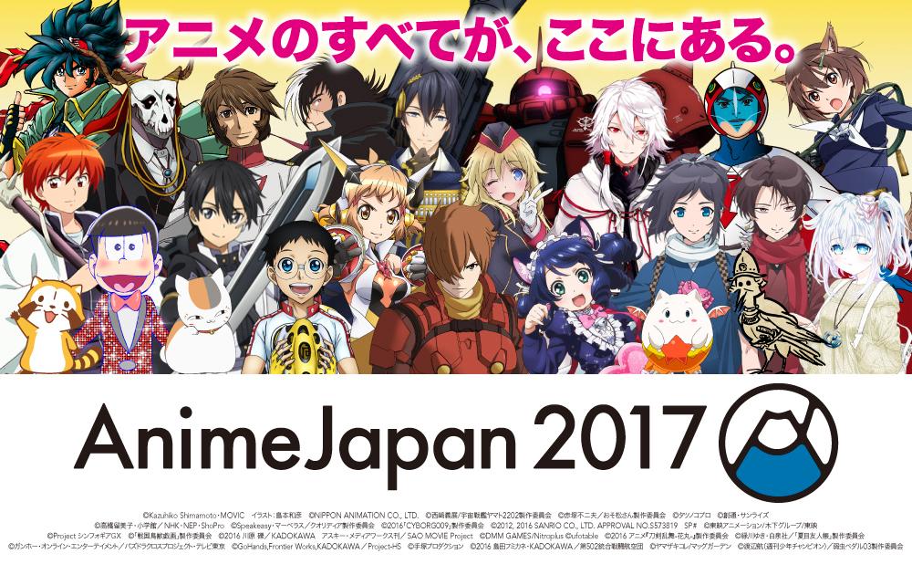 過去最大規模で開催! 「AnimeJapan 2017」