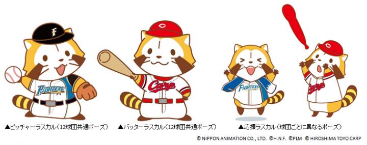 『あらいぐまラスカル』とプロ野球12球団が初コラボ!?